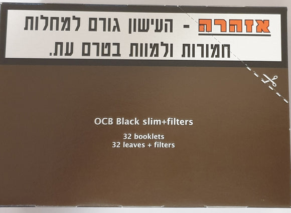 OCB rolling paper KING SIZE+FILTERS closed box 32 booklets 110mm