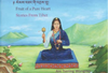 Fruit of a Pure Heart: Stories from Tibet - Hardcover