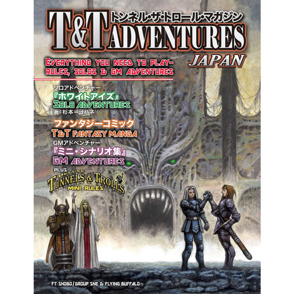 Tunnels & Trolls Adventures (Japan) Book Magazine Manga RPG by FBI