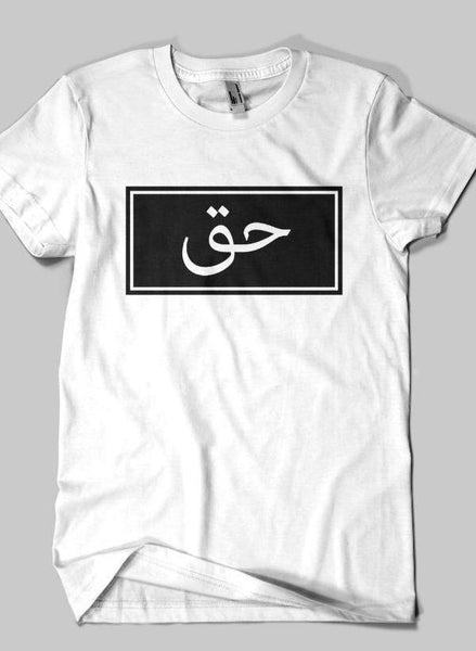 Fahad Khan T-shirt SMALL / White HAQ Islamic Half Sleeves T-shirt