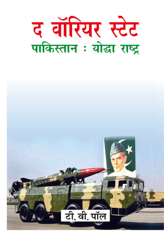 The Warrior State Pakistan: Yodha Rashtra