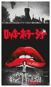 "In Japanese Theaters - The Rocky Horror Picture Show - 13""x22"" Vintage Style Showprint Poster - Home Nostalgia Decor – Wall Art Print - Play Bill"