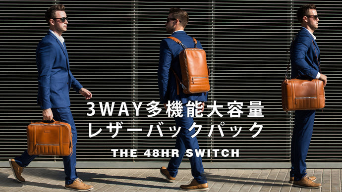 The 48Hr Switch 出張にも最適!3WAY可能な多機能&高級レザーバックパック [送料無料/翌日発送]