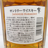 Unopened Suntory Suntory Hibiki Japanese Harmony 700ml with Box
