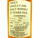 Unopened Nikka NIKKA Miyagikyo distillery limited malt whiskey 25 years 500 ml Without box