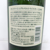 Unopened Suntory Suntory Hakushu 1973 700ml Box None
