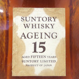 Unopened Suntory Suntory aging 15 years special grade rating 750 ml with booklet Without box