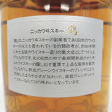 Unopened Nikka NIKKA crane 700 ml without box