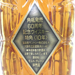 Unopened Suntory Suntory 10 years special angle 60th anniversary 60th anniversary bottle 700ml With box