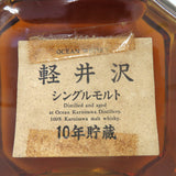 Unopened Sanraku Ocean Karuizawa 10 years special class rated value 720 ml without box