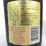 未開封 Frapin VSOP 700ml 冊子付 箱付