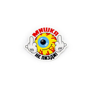 Keep Watch Fingers Up Sticker - Mishka