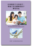 Parenting Practices Booklet