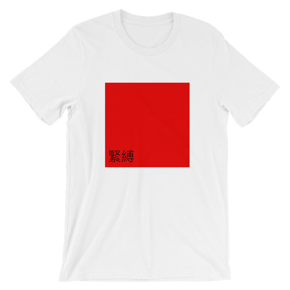 緊縛 Kinbaku Tee (Red Sqr Edition)