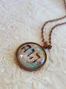 TETRAGRAMMATON Yahweh Jehovah Glass Cabochon Pendant, Vintage Map, Copper Plated Setting JW Psalm 83:18