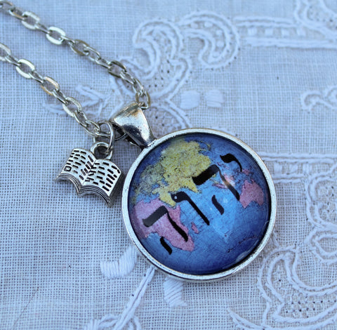 Your Name Will Be Declared In All the Earth, Tetragrammaton Necklace, JW, Best Life Ever, Optional Charm Gifts, Bible Student, Baptism