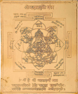 Shree Laxmi Yantra