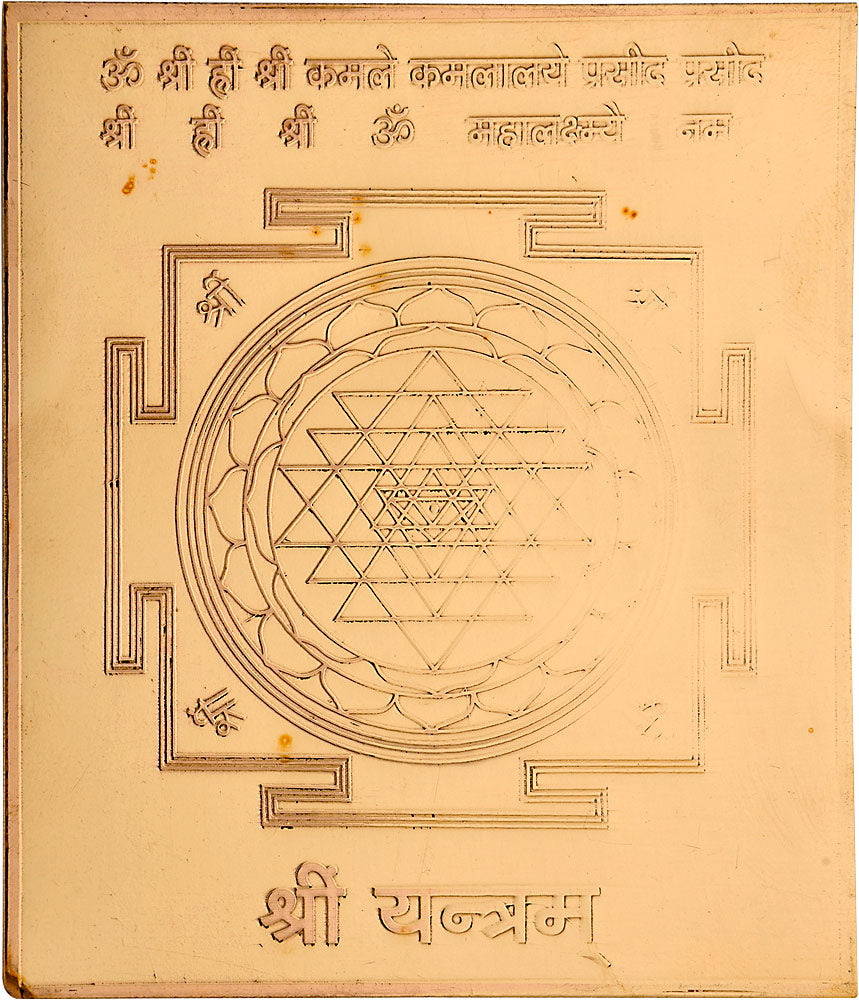 Shree Yantra in Copper