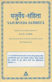 Yajurveda Samhita by R T H Griffith