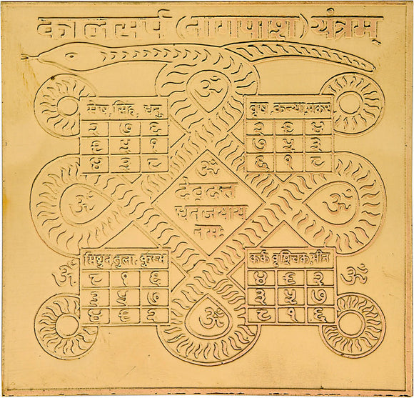 Kalsarp Yantra in Copper