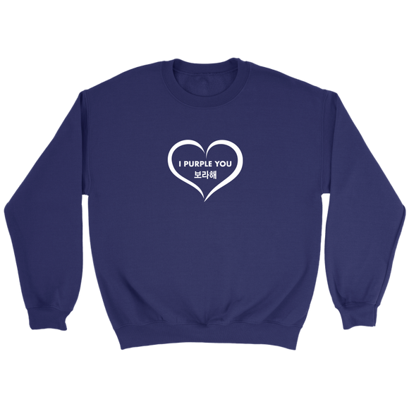 I PURPLE YOU Unisex Sweatershirt