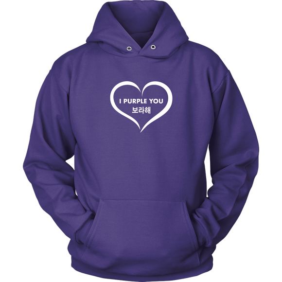 I PURPLE YOU UNISEX HOODIE