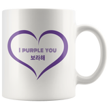 I Purple You 보라해 (Borahae) Mug