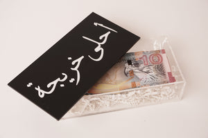 LANES cash gift box أحلى خريجه