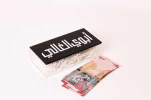 LANES cash gift box ابوي الغالي