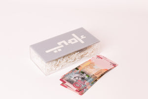 LANES cash gift box امي