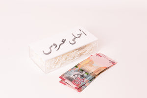 LANES cash gift box أحلى عروس
