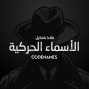 YAM  Codenames: Pictures Game [AR/EN]