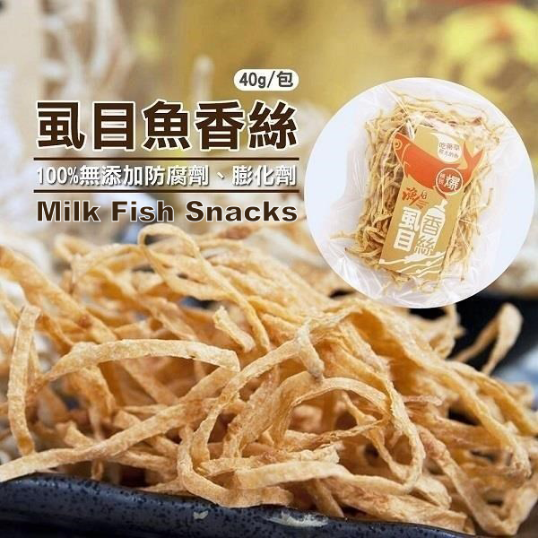 Milk fish snacks 虱目魚香絲