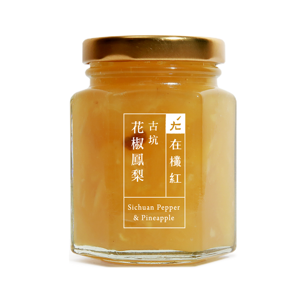 Sichuan Pepper & Pineapple Jam 花椒鳳梨果醬