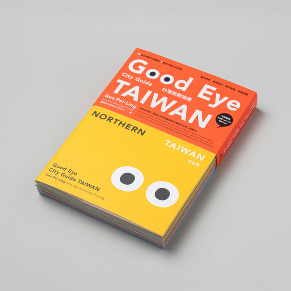 Good Eye City Guide-Taiwan 《GOOD EYE台灣挑剔指南》