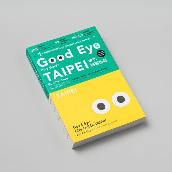 Good Eye City Guide-Taipei 《GOOD EYE 台北挑剔指南》【全新改版】
