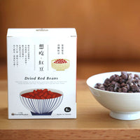 I wanna eat red beans 想吃紅豆紅豆酥