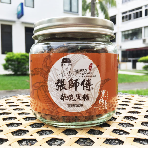Wood Roasted Brown Sugar ( with Ginger) 薑味手工柴燒黑糖