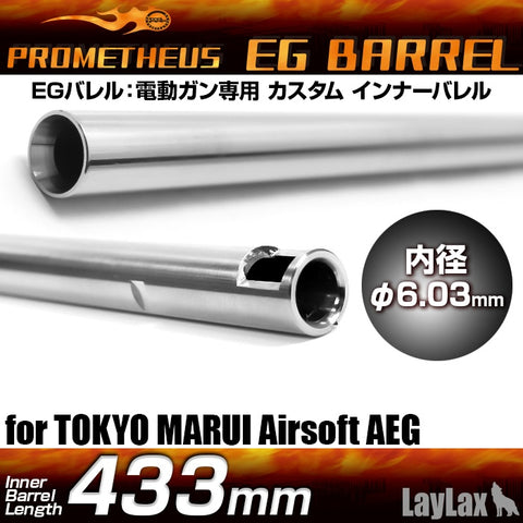 Prometheus EG Barrel 433mm Type89・VSR-10(Aero Chamber)