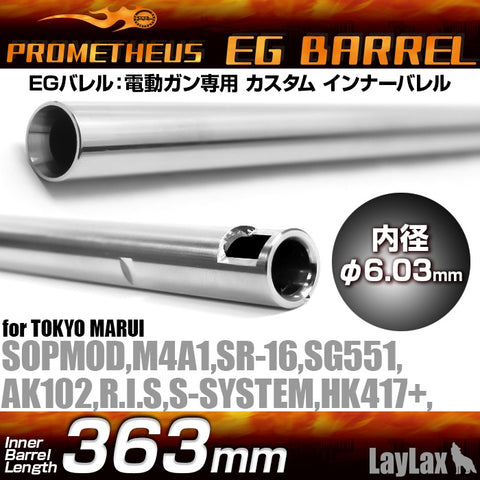 Prometheus EG Barrel 363mm SOPMOD・M4A1・SR16・SG551
