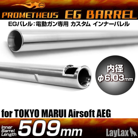 Prometheus EG Barrel 509mm M16A1・A2・VN・Steyr-AUG