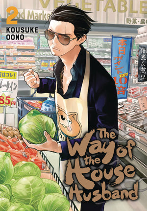 Way of the Househusband Volume 2