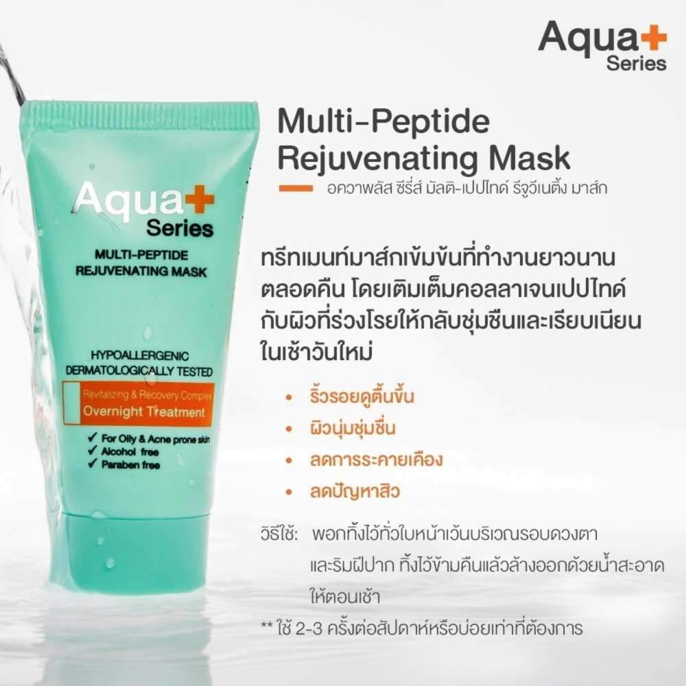 Multi-Peptide Rejuvenating Mask – 30 g.