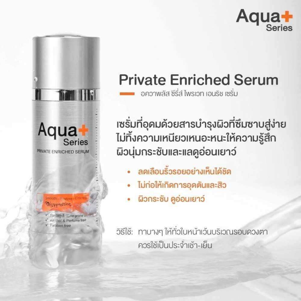 Private Enriched Serum – 30 ml.