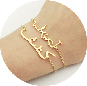 NEW Personalised Arabic Bracelet