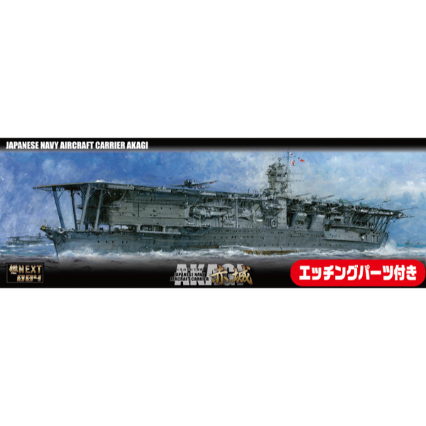 Fujimi 1/700 IJN Aircraft Carrier Akagi DX