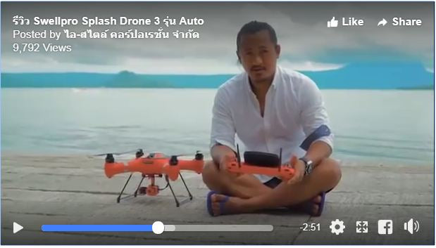 Splash Drone 3 Review