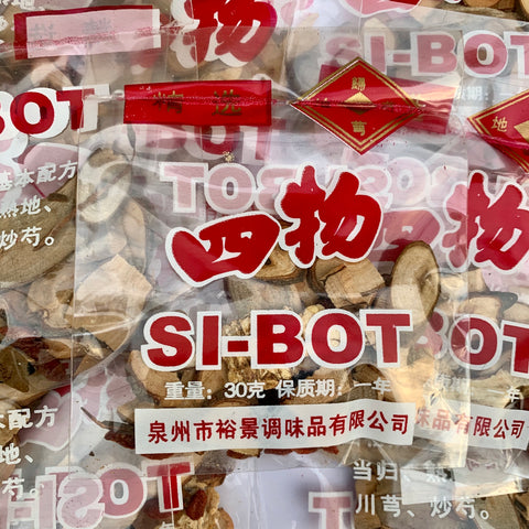 Si-Bot Chinese Spices (2 Packs)