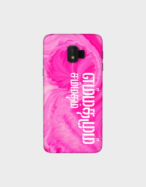 Emmadhamum Sammadham - Samsung Galaxy J2 Core 2020 Mobile covers