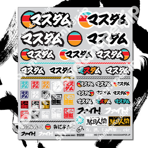 Mass/Dam Decal Sheet T: Shodo